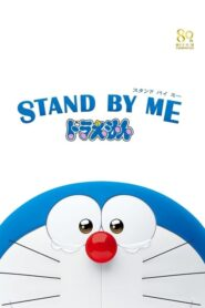 STAND BY ME ドラえもん